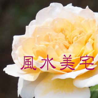 風水美宅ロゴ.jpg